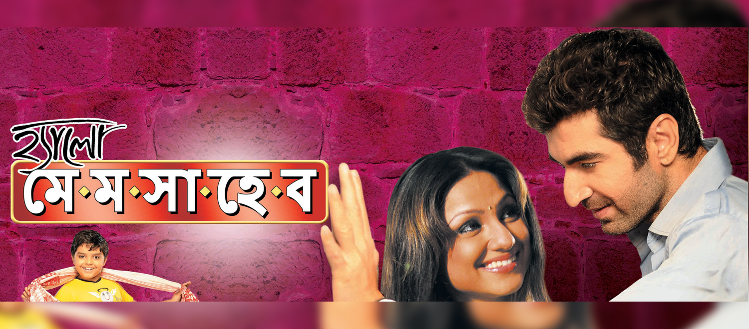 Bengali Movie Hello Memsaheb | Windows Productions