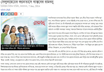 7 Jun, 2014: AnandaBazar Patrika – Review