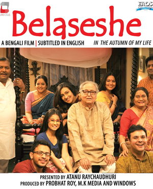 Upcoming Bengali Movies - Film Production House in Kolkata